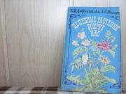 продам: К.В. Доброхотова,  А.А. Писарев Целебные растения вокруг нас