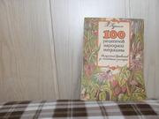 продам:  П.Куренной  100 рецептов народной медицины